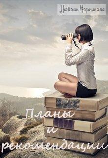 """Книга. """"Мои планы/вопросы автору/прочитанное"""" читать онлайн"""