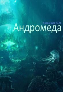 "Книга. ""Андромеда"" читать онлайн"