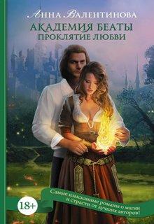 """Книга. """"Академия Беаты: Проклятие любви"""" читать онлайн"""