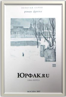 "Книга. ""Юрфак.ru.Зона Хиггса"" читать онлайн"