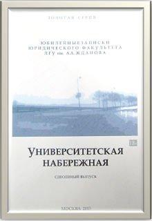 """Книга. """"Университетская набережная"""" читать онлайн"""