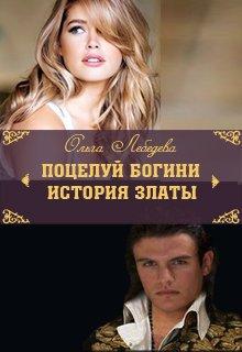 """Книга. """"Поцелуй богини. История Златы"""" читать онлайн"""