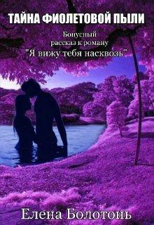 """Книга. """"Тайна фиолетовой пыли. История любви """" читать онлайн"""