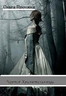 """Книга. """"Чертог Хранительницы."""" читать онлайн"""