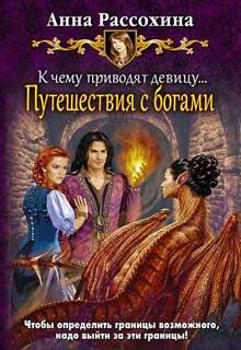 """Книга. """"Путешествия с богами (книга 4)"""" читать онлайн"""
