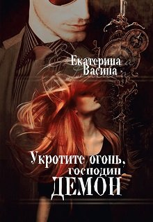 """Книга. """"Укротите огонь, господин Демон"""" читать онлайн"""