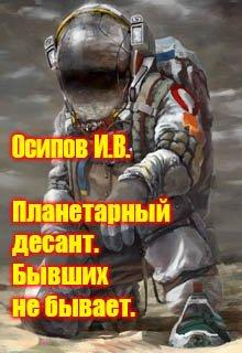 """Книга. """"Планетарный десант. Бывших не бывает"""" читать онлайн"""