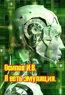"""Книга. """"Я есть эмуляция"""" читать онлайн"""