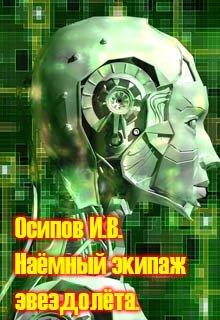 """Книга. """"Наёмный экипаж звездолета"""" читать онлайн"""
