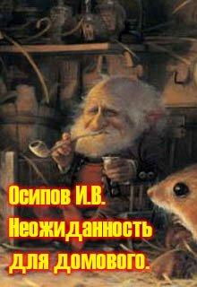 """Книга. """"Неожиданность для домового"""" читать онлайн"""