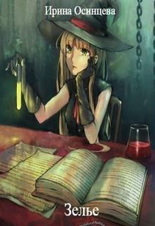 """Книга. """"Зелье"""" читать онлайн"""