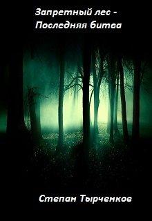 """Книга. """"Запретный лес - Последняя битва"""" читать онлайн"""