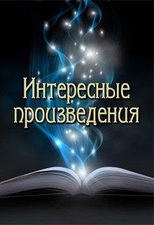 """Книга. """"Интересные произведения"""" читать онлайн"""