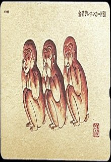 "Книга. ""Три обезьянки."" читать онлайн"