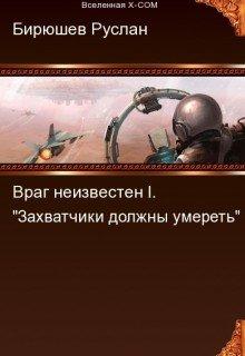 """Книга. """"""""Враг неизвестен I. X-unit"""". (чистовик)"""" читать онлайн"""