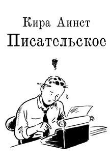 """Книга. """"Писательское"""" читать онлайн"""