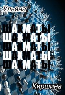 """Книга. """"Шах-Маты (продолжение На одном подоконнике)"""" читать онлайн"""