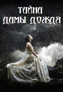 """Книга. """"Тайна Дамы Дождя"""" читать онлайн"""