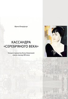 """Книга. """"Кассандра Серебряного века. Галерея портретов А. Ахматовой"""" читать онлайн"""