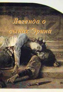 "Книга. ""Легенда о сынах Эрина"" читать онлайн"