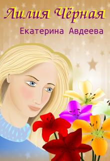 """Книга. """"Лилия Чёрная"""" читать онлайн"""