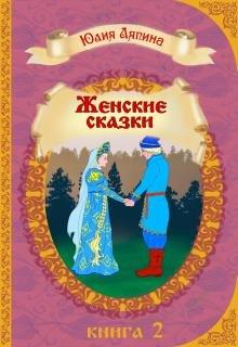 """Книга. """"Женские сказки 2"""" читать онлайн"""