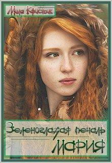 """Книга. """"Зеленоглазая печаль Мария"""" читать онлайн"""