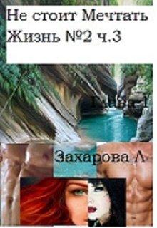 """Книга. """"Не стоит мечтать. Жизнь Љ2 ч.3"""" читать онлайн"""
