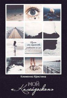 """Книга. """"Мой """"Калейдоскоп"""""""" читать онлайн"""
