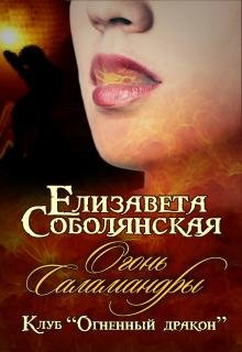 """Книга. """"Огонь саламандры"""" читать онлайн"""