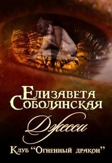 """Книга. """"Джесси или """"Клуб """"Огненный дракон"""" 2"""" читать онлайн"""