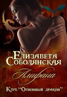 """Книга. """"Амирана или огонь саламандры 2"""" читать онлайн"""