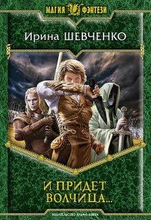 """Книга. """"И придет волчица (легенды Сопределья - 2)"""" читать онлайн"""