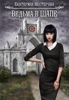 """Обложка книги """"Ведьма в Шапе"""""""