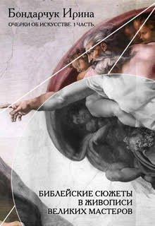 """Книга. """"Библейские сюжеты в живописи. Плафон Сикстинской капеллы"""" читать онлайн"""