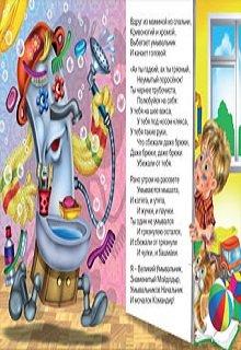 """Книга. """"Мойдодыр - 1993"""" читать онлайн"""