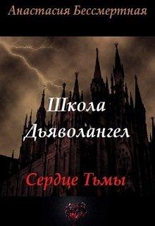 """Книга. """"Школа Дьяволангел. Сердце Тьмы"""" читать онлайн"""