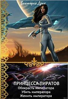 """Книга. """"Принцесса пиратов"""" читать онлайн"""