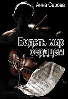 """Книга. """"Видеть мир сердцем"""" читать онлайн"""