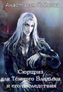 """Книга. """"Сюрприз для Тёмного Владыки и его последствия"""" читать онлайн"""