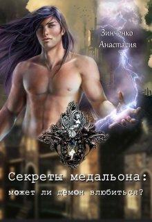 """Книга. """"Секреты медальона: может ли демон влюбиться?"""" читать онлайн"""