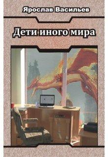 """Книга. """"Дети иного мира"""" читать онлайн"""