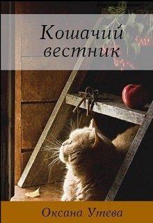 """Книга. """"Кошачий вестник"""" читать онлайн"""