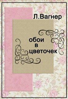 """Книга. """"Обои в цветочек"""" читать онлайн"""