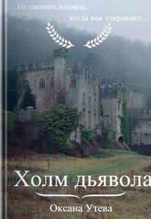 "Книга. ""Холм дьявола"" читать онлайн"