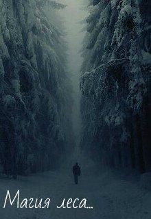 "Книга. ""Магия леса..."" читать онлайн"