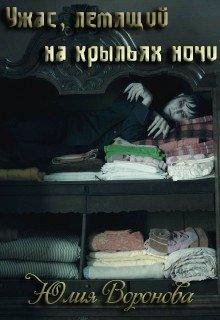 """Книга. """"""""Ужас, летящий на крыльях ночи"""""""" читать онлайн"""