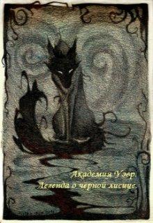 """Книга. """"Академия Уэвр. Легенда о черной лисице."""" читать онлайн"""