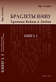 """Книга. """"Браслеты нэшу. Хроники Войны и Любви. Книга I.ii"""" читать онлайн"""