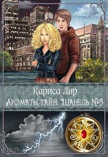 """Книга. """"Ароматы тайн. Шанель № 5"""" читать онлайн"""